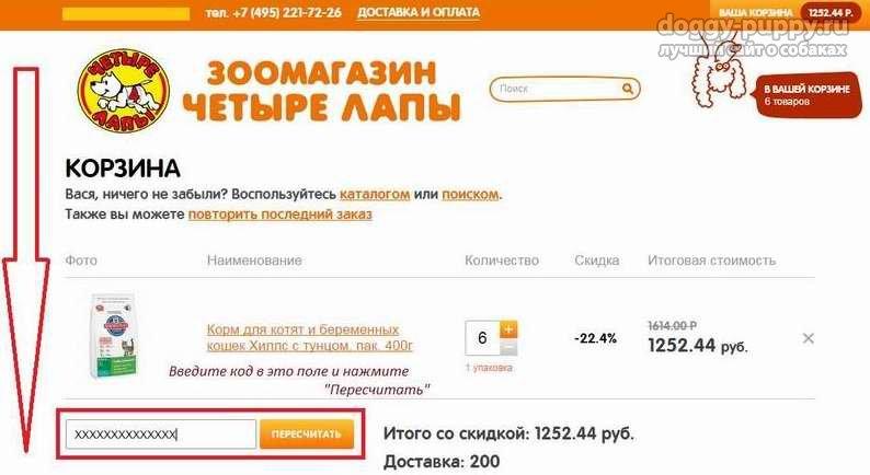 Акции зоомагазина Четыре Лапы на БериКод