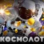 Игровая платформа от Космолот — обзор